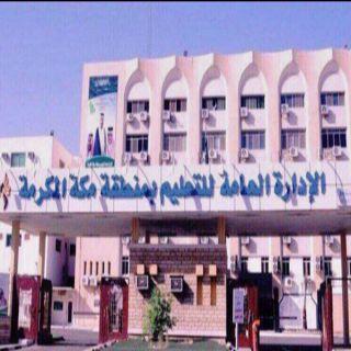 أكثر من 180 ألف طالب وطالبة بـ #مكة يؤدون اختبارات الفصل الدراسي الأول