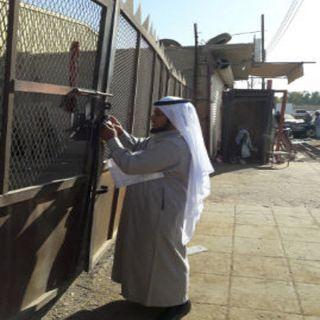 أمانة #الحدود_الشمالية تُغلق 165 محلاً مخالفًا في صناعية #عرعر