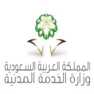 سبع ورش عمل تعريفية بلائحة الأداء الجديدة تنظمها الخدمة المدنية في مختلف مناطق المملكة