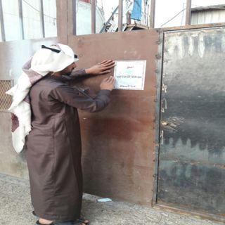 """أمانة #الحدود_الشمالية تُغلق (301) محل مخالف في """"صناعية عرعر القديمة"""
