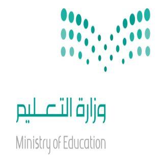 #تعليم_عسير يُعلن عن بدء التسجيل في رياض الأطفال