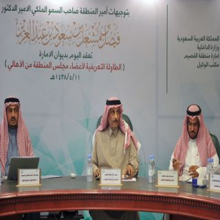 وكيل إمارة #القصيم يترأس اللقاء التعريفي لأعضاء مجلس المنطقة