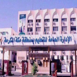 #تعليم_مكة: إدارة الأمن والسلامة تستقبل مراجعيها في الفترة المسائية بدءً من الاسبوع القادم
