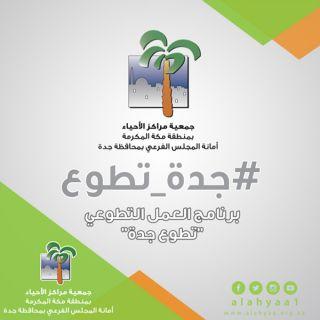 """""""#جدة_تطوع"""" مبادرة جمعية مراكز الأحياء لتفعيل المشاركة المجتمعية المستدامة"""