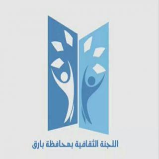 """ثقافية #بارق تدعو للتسجيل في ورشة عمل بعنوان """"الكفاءة الإدارية للمنظمات و سد الفجوات التطبيقية"""