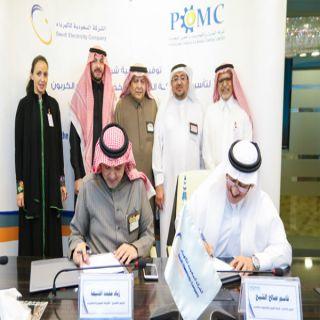 الكهرباء والبترول والكيماويات والتعدين توقعان اتفاقية شراكة