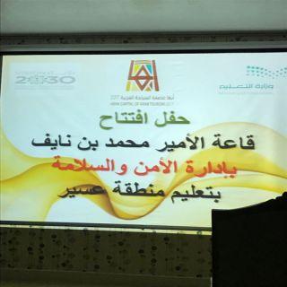 تدشين قاعة الأمير محمد بن نايف للأمن والسلامة بـ #تعليم_عسير