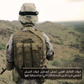 تنسيق أمني وعسكري لحماية المحافظات اليمنية من عبث الانقلابين