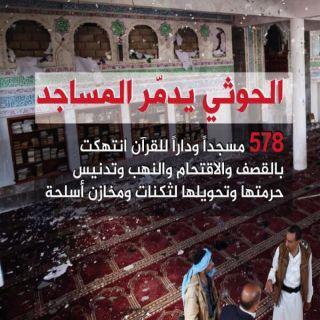 علماء ودعاة يمنيون يدينون جريمة الحوثي باستهداف مسجدا في مأرب وقتل عشرات المصلين