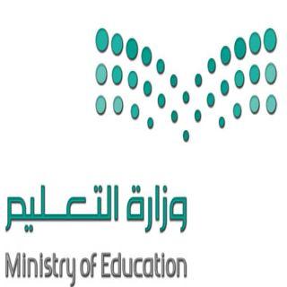وزارة التعليم تدعو المستثمرين في التعليم لحضور لقاء برنامج القسائم التعليمية في #الشرقية
