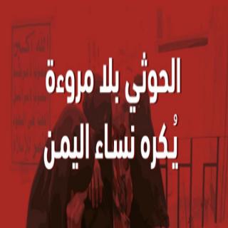 المليشيات الحوثية يزوجون قادتهم باليمنيات رغما عن أولياء أمورهن مستهينين بشيم القبائل