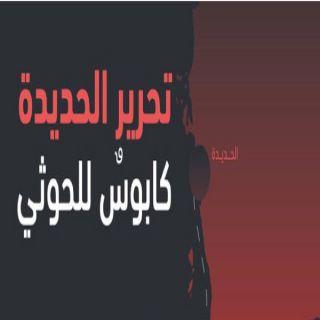 حالة من الهلع والخوف تعتري ميليشيا الانقلاب من عودة ميناء الحديدة للشرعية