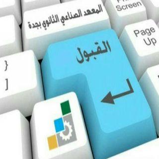 صناعي #جدة يُعلن عن بدء استقبال طلبات القبول في 15 شوال
