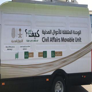 """في #جدة الوحدة المُتنقلة للأحوال المدنية تستقطب الزوار تحت شعار """"كيف نكون قدوة"""""""