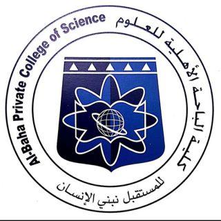 كُلية الباحة الأهلية للعلوم تُحدد مواعيد الإختبارات والإنتهاء قبل رمضان