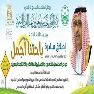 """حُسام بن سعود يُطلق  مُبادرة""""باحتنا أجمل"""""""