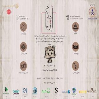«أيام زمان» فعاليات تراثية وترفيهية واجتماعية للعائلات بالرياض