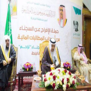 في يومها الأول تراحم الباحة تبرعات بـ6 ملايين ريال وإطلاق سراح فوري لـ39 سجيناً