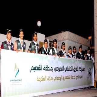 الفريق الكشفي التطوعي في القصيم يباشر أعماله بالمسجد الحرام