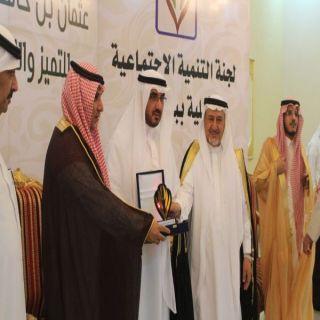 وكيل مُحافظة #بلجرشي يرعى حفل جائزة الشيخ عثمان بن حاسن رحمه الله