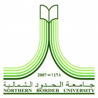 جامعة #الحدود_الشمالية تُعلن فتح باب القبول للعام الجامعي 1439/1438هـ