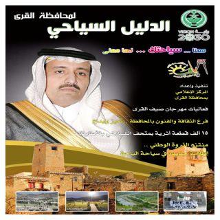 """الباحة: مركز القرى الإعلامي يُصدر دليلاً سياحياً بعنوان""""معنا سياحتك لها معنى"""""""