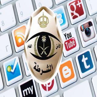 شرطة الرياض تنفي ان يكون لها أي مُعرف على مواقع التواصل الإجتماعي