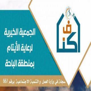 """جمعية رعاية الأيتام """"أكناف"""" بالباحة تستعد لإستقبال زكاة الفطر"""