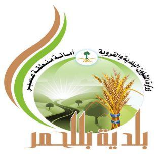 بلدية #بللحمر تُنهي إستعداداتها لإستقبال عيد الفطر المُبارك