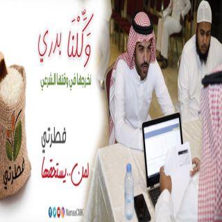 """أكثر من 300 شاباً سعودياً متطوعاً يساندون """"نماء"""" في خدمة المزكين بمشروع """"فطرتي"""