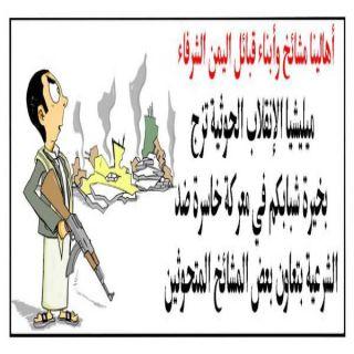 ميليشيات الإنقلاب في اليمن  تُعين مشائخ موالين لهم
