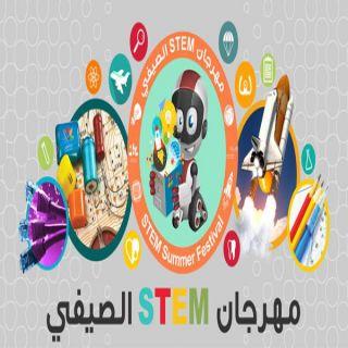 مهرجان صيفي للعلوم والتقنية بـ #تعليم_عسير