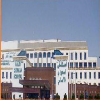 شهادة الجودة للمستشفى السعودي الالماني بالرياض
