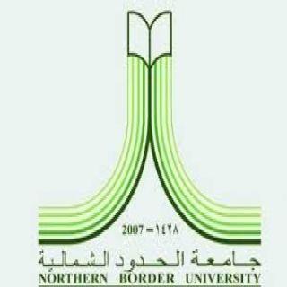 #جامعة_الحدود_الشمالية تُعلن الدفعة الأولي للطلاب والطالبات المُرشحين للقبول