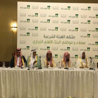 البنك الأهلي يعقد إجتماع الهيئة الشرعية السنوي في #عسير
