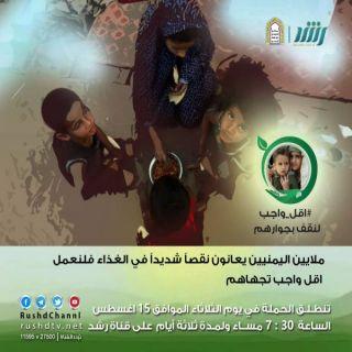 برعاية برنامج التواصل مع علماء اليمن: قناة رشد الفضائية تطلق الحملة الإعلامية  #اقل_واجب  بمشاركة وزراء من الحكومة الشرعية.