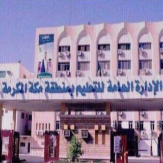 #تعليم_مكة يبدأ بتدريب الكادر الإداري والتعليمي في الروضات الموسمية بالحج