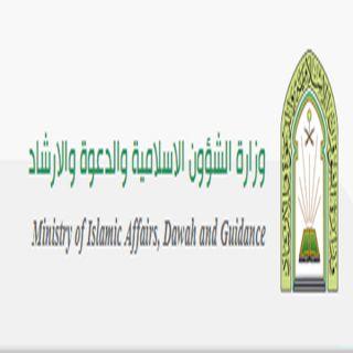 اعتماد مشروعات جديدة لفرع الشؤون الإسلامية بعسير