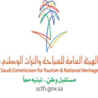 السياحة تدعو وكالات السفر والسياحة إلى تأهيل العاملين السعوديين على وظائف المديرين ورؤساء الأقسام