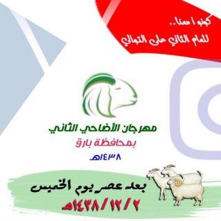 لجنة مهرجان الأضاحي بـ #بارق تُعلن انطلاقها غداً