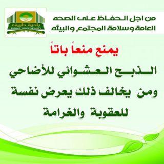 بلدية #طريف تنهي إستعداداتها لإستقبال الأضاحي