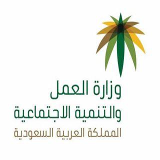 العمل :إشعار أهلية عمل يُمكِّن الأشقاء اليمنيين من تحويل بطاقة الزائر إلى إقامة نظامية