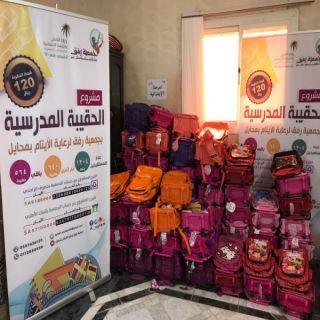 جمعية رفق في #محايل توزع الحقائب الدراسية على مستفيديها