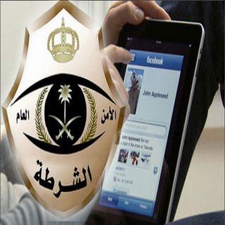 """شرطة الرياض توقف """"بنغالي """" نشر صور عائلة آخر على الفيس بوك"""