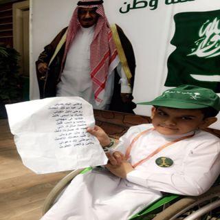 أطفال عسير المعوقين يحتفلون بيوم الوطن 87