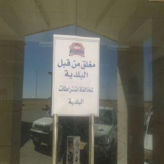 بلدية محافظة طريف تغلاق 48 محل لعدوم وجود تراخيص وتتأكد من صلاحيات شهادات 1609 عاملاً