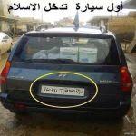 """""""عالمية"""" لوحة سيارة تُير الجدل على مواقع التواصل الأجتماعية"""
