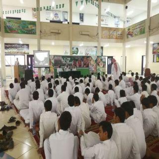بالصور - متوسطة وثانوية المُغيرة بوادي بقرة تحتفل بذكرى اليوم الوطني