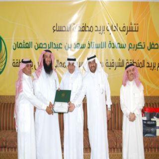 مُدير عام البريد السعودي في المنطقة الشرقية يُكرم الزميل زهير الغزال