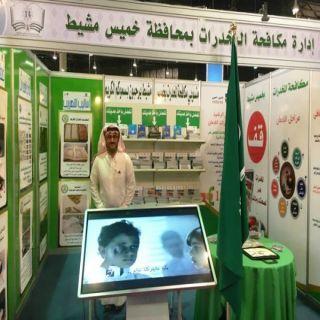 مكافحة مخدرات عسير تشارك بجناح توعوي في معرض الكتاب بـ #جامعة_الملك_خالد